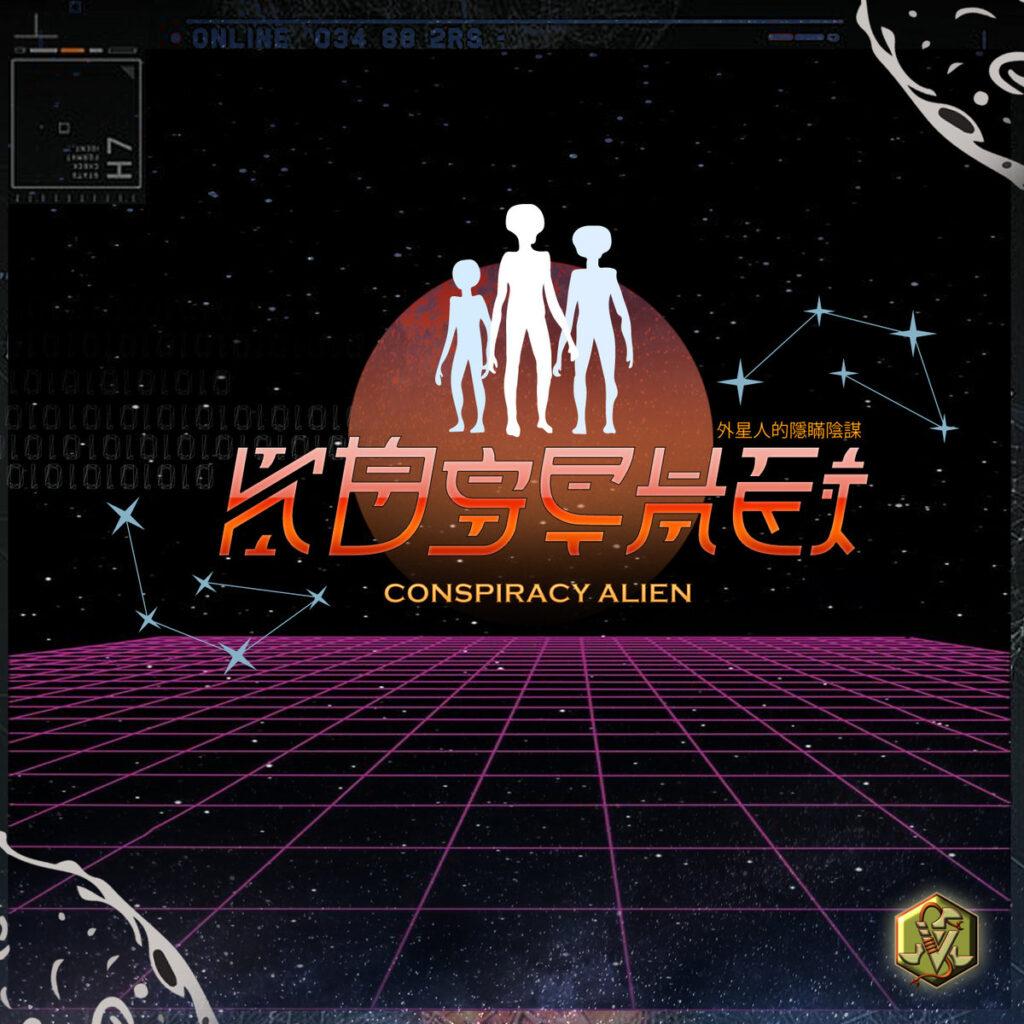 Koschei - Conspiricy Alien (Visionary Shamanics)